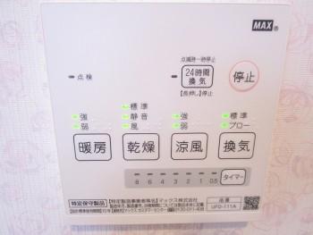浴室換気乾燥涼風暖房